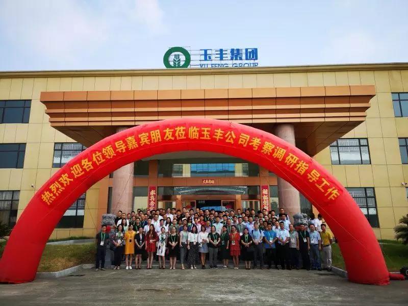 2018年8月峰会领导嘉宾到玉丰公司参观考察